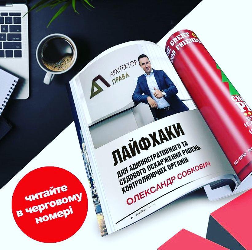 Олександр Собкович: Про особливості адміністративного оскарження рішень контролюючих органів