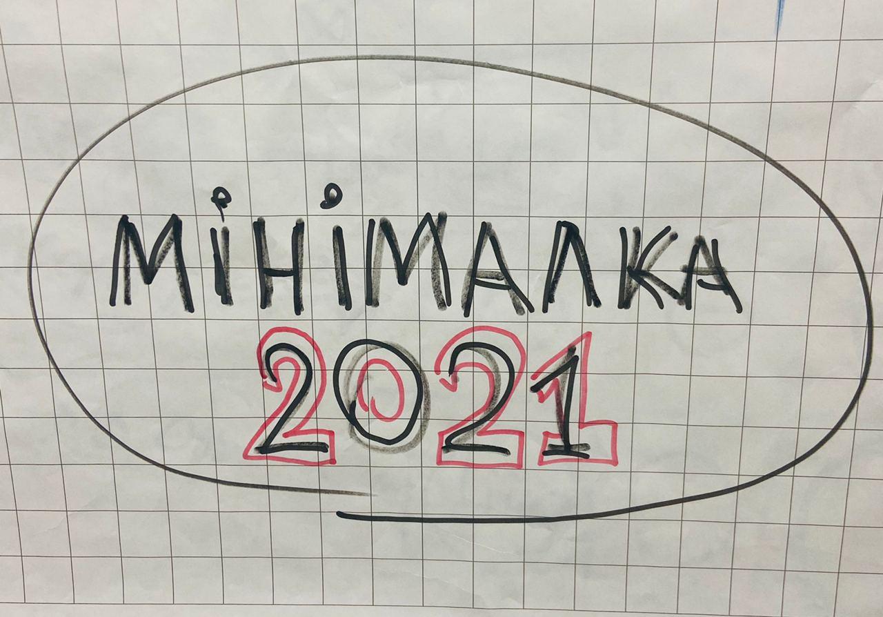 Мінімальна заробітна плата у 2021 році